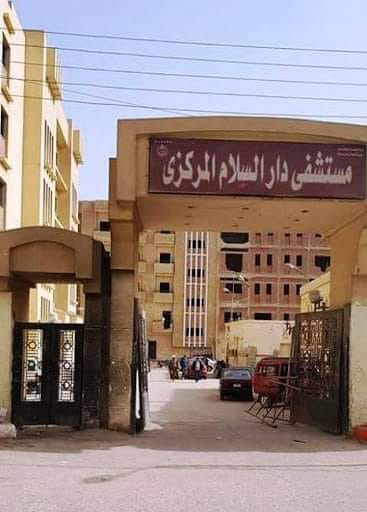 الفقي إسناد تطوير مستشفى دار السلام المركزي للإنتاج الحربي لاستكمال الأعمال