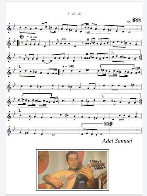 نوتة موسيقية اغنية إتقل إتقل - فريد الأطرش للمؤلف فتحى قوره تدوين ا عادل صموئيل
