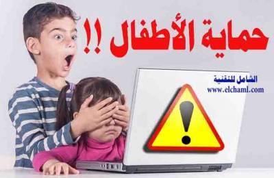 موضوع مهم كيف تحمي أطفالك من مخاطر الإنترنت ؟