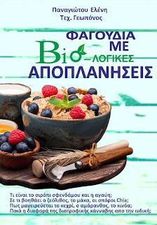 """Κυριακή 5 Μαρτίου Παρουσίαση βιβλίου με τίτλο """" Φαγούδια με Βιο-λογικές αποπλανήσεις"""" της Παναγιώτου Ελένης"""