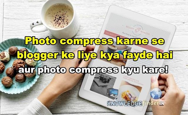 Blogging tips: Photo compress Kaise kare, Photo compress karne ka fayde ?