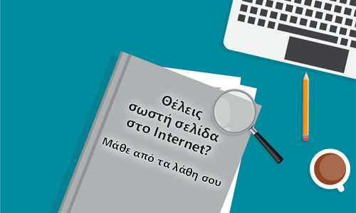 [How to]: Θέλεις σωστή σελίδα στο διαδίκτυο; Μάθε από τα λάθη σου