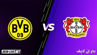 مشاهدة مباراة بوروسيا دورتموند وباير ليفركوزن بث مباشر اليوم بتاريخ 11-09-2021 في الدوري الألماني