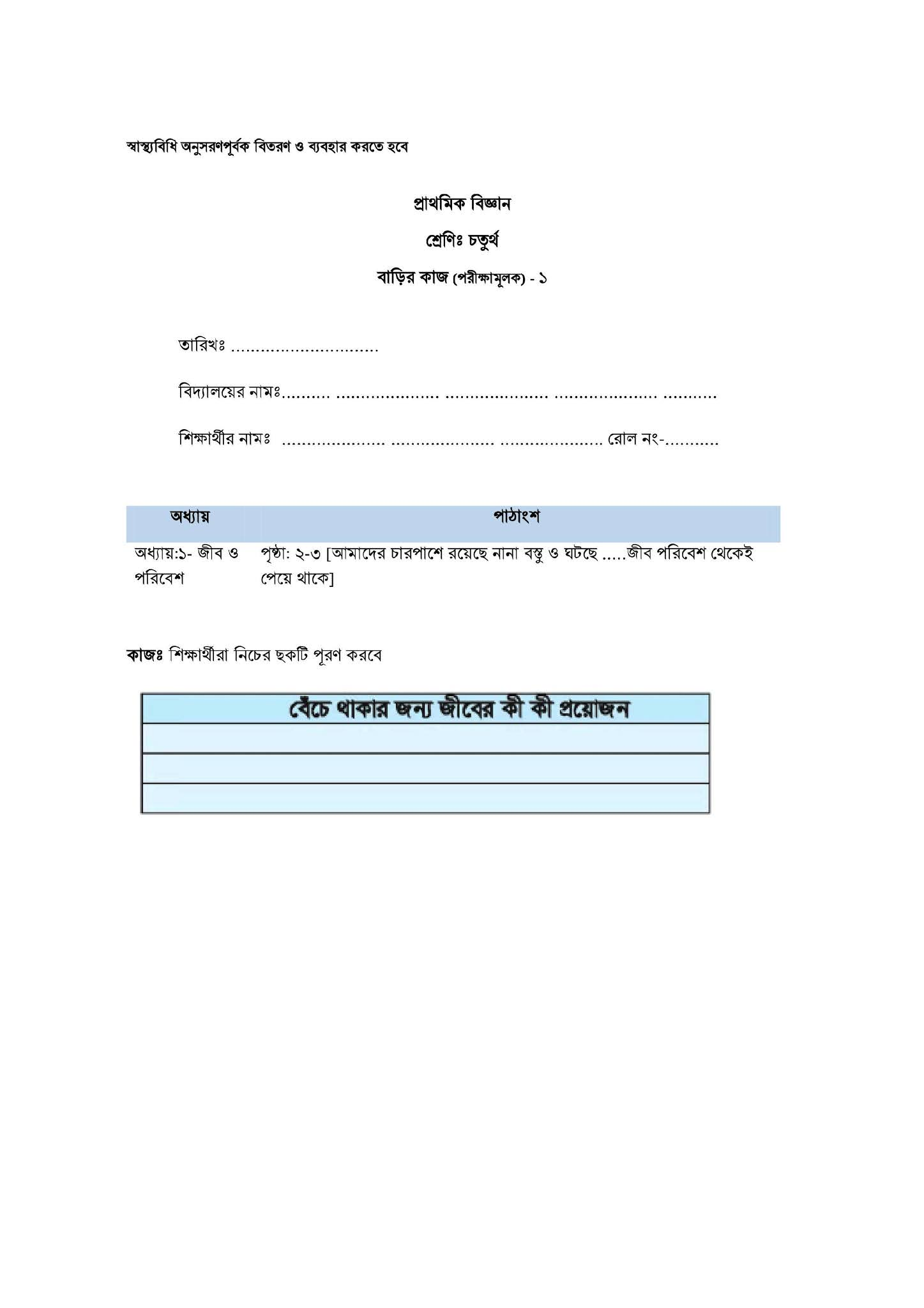 Class 4 Science Assignment Answer