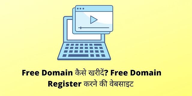 Free Domain कैसे खरीदें? Free Domain Register करने की वेबसाइट