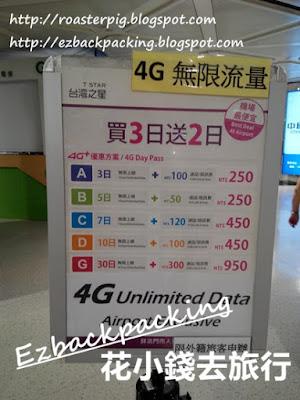 桃園機場台灣之星電話上網卡價錢