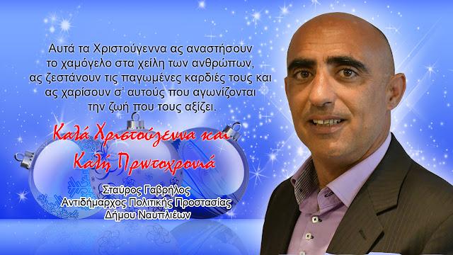 Ευχές από τον Αντιδήμαρχο Πολιτικής Προστασίας Δήμου Ναυπλιέων Σταύρο Γαβρήλο