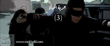 حرية المرأة | شبهات حول ظلم الإسلام للمرأة والرد عليها.