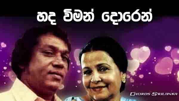 Hada Wiman Dorin Chords, H R Jothipala Songs, Angeline Gunathilake Songs Chords, Hada Wiman Dorin Song Chords, H R Jothipala Song Chords, Sinhala Songs Chords,
