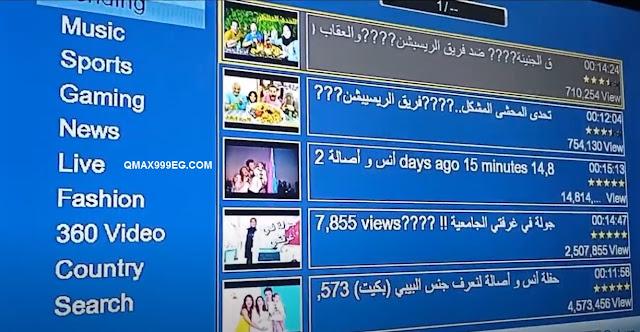 مميزات تحويل شهر مجاني من سيرفر اكتف اكس فتح جميع الباقات العربية والاجنبي