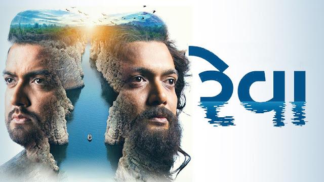 Reva Gujarati Full Movie Free Download 720p 1080p, index of reva