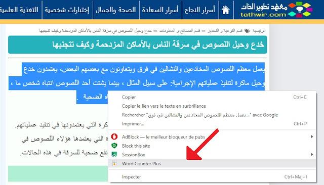 معرفة عدد الكلمات والحروف في النصوص العربية