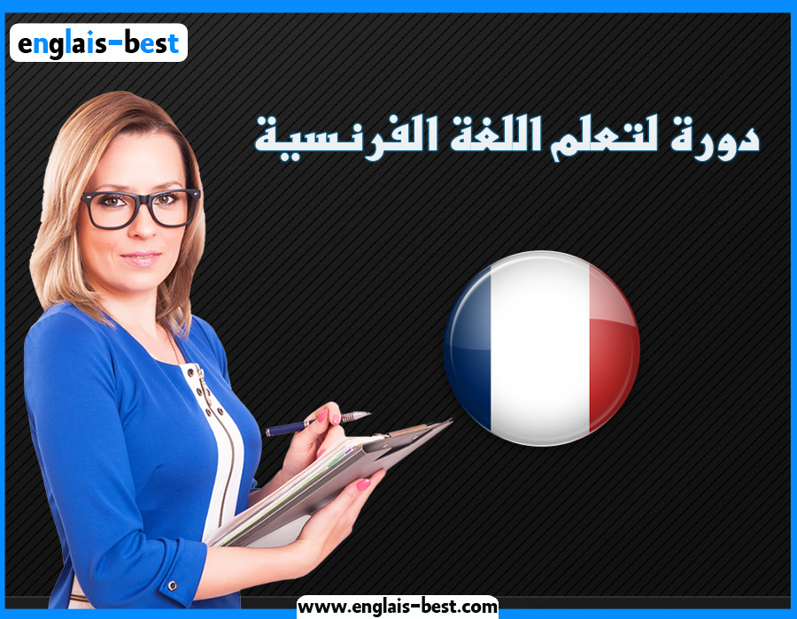 دورة لتعلم اللغة الفرنسية من الصفر