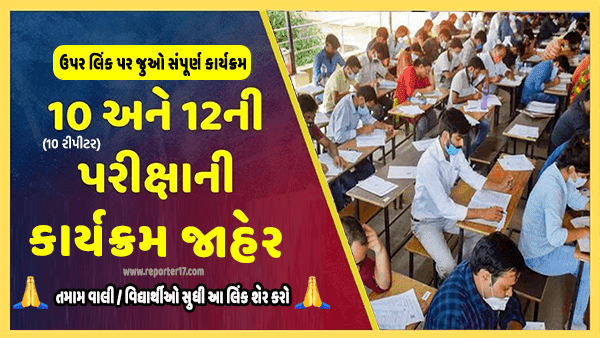 Std 10 (रिपीटर) और 12 Exam Time Table