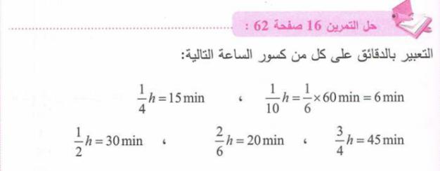 حل تمرين 16 صفحة 62 رياضيات للسنة الأولى متوسط الجيل الثاني