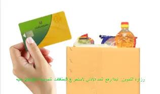 وزارة التموين:  تبدأ رفع الحد الأدنى لاستخراج البطاقات التموينية لـ2400 جنيه.. وضم 4 أفراد بحد أقصى
