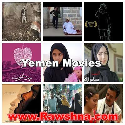 افضل افلام اليمن على الإطلاق