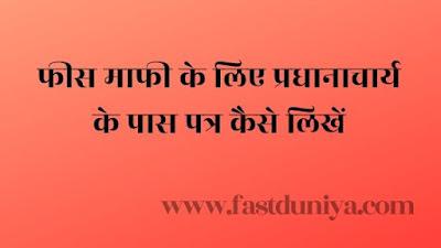 fees mafi ke liye prathna patra hindi main