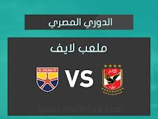 نتيجة مباراة الأهلي والجونة اليوم الموافق 2021/04/30 في الدوري المصري