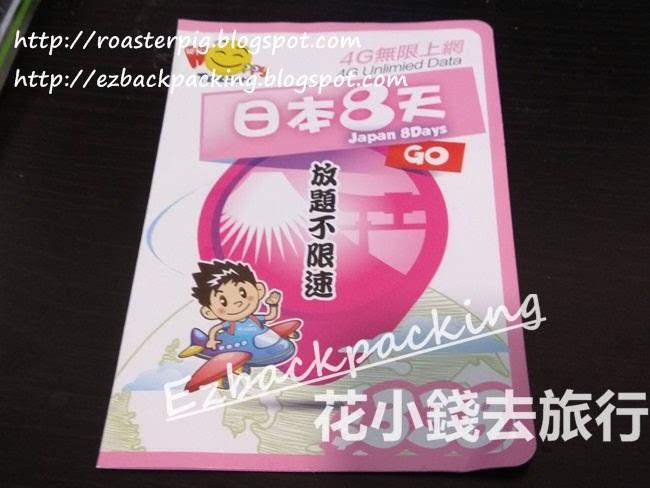 Happy telecom開心電訊8日日本上網卡設定+使用心得 - 花小錢去旅行
