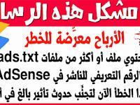 الدرس 168: اضافة ملف ads.txt الى بلوجر لحل مشكلة رسالة الارباح فى خطر