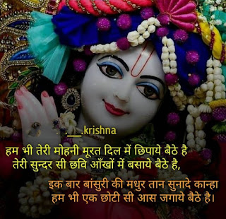 lord krishna images with hindi lines