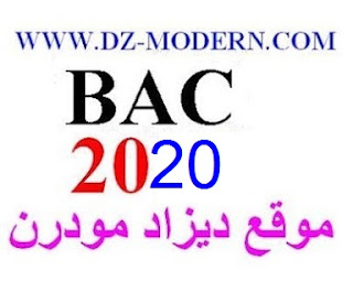 نتائج شهادة البكالوريا الجزائر دورة جوان 2020 Les résultats du Bac en algerie