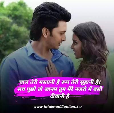 40+ 2 line romantic shayari in hindi for gf   love status
