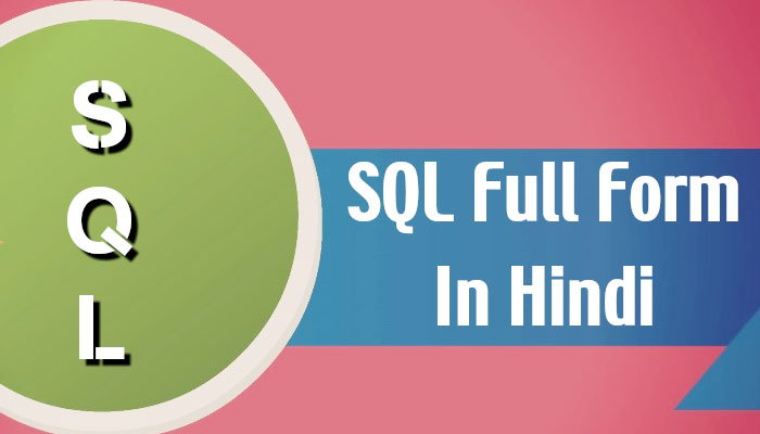 SQL Full Form in Hindi - SQL क्या है?