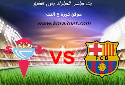 موعد مباراة برشلونة وسيلتا فيغو اليوم 01-10-2020 الدورى الاسبانى
