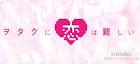 Kimi no Tonari Lyrics (Wotaku ni Koi wa Muzukashii Ending) - halca