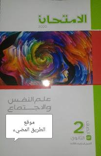 حمل كتاب الامتحان في علم النفس والاجتماع للصف الثاني الثانوى الترم الثاني 2020