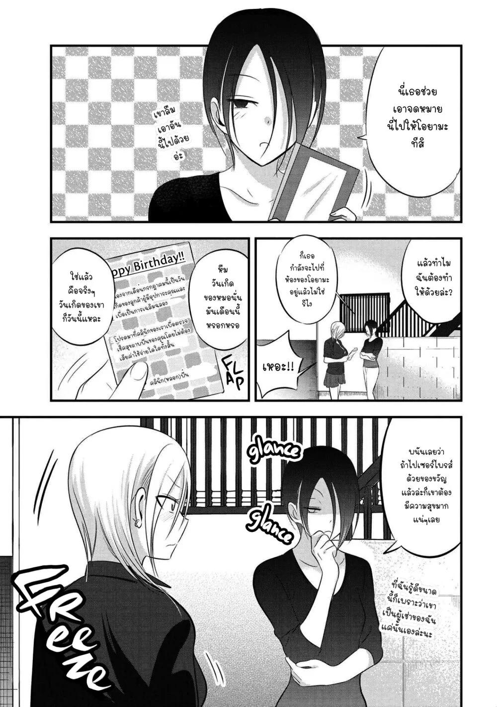 อ่านการ์ตูน Kaette kudasai! Akutsu-san ตอนที่ 68 หน้าที่ 1