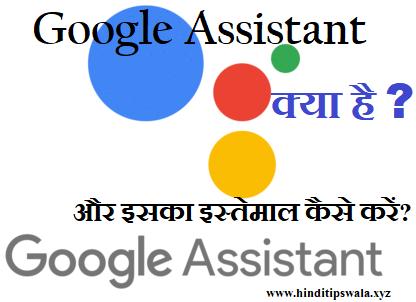 Google Assistant क्या है और इसका इस्तेमाल कैसे करें?