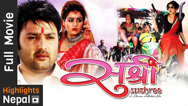 Nepali Movie - SUSHREE