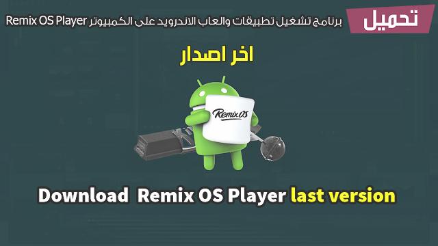 تحميل برنامج تشغيل تطبيقات والعاب الاندرويد على الكمبيوتر Remix OS Player