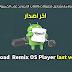تحميل أفضل برنامج لتشغيل تطبيقات وألعاب الأندرويد على الكمبيوتر Remix OS Player