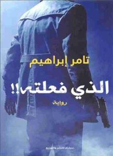 تحميل رواية الذي فعلته..!! تامر إبراهيم