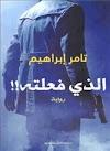 رواية الذي فعلته..!! تامر إبراهيم
