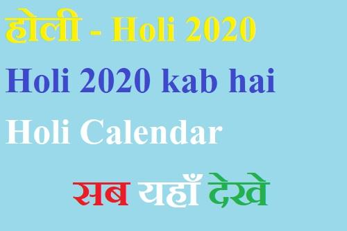 होली - Holi 2020 - Holi 2020 kab hai | Holi Calendar