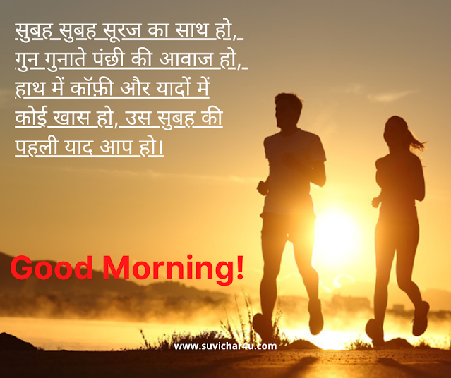 Suprabhat Suvichar msg images in Hindi