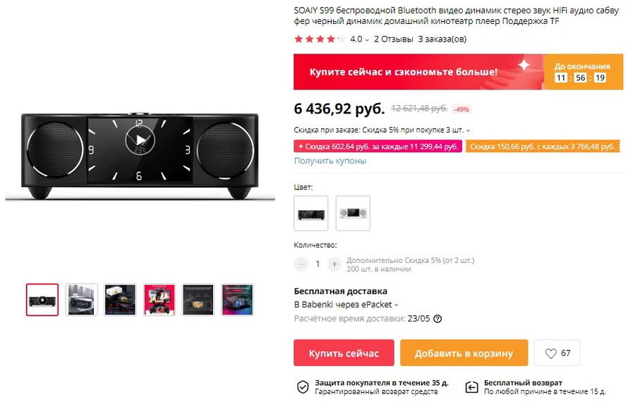 SOAIY S99 беспроводной Bluetooth видео динамик стерео звук HiFi аудио сабвуфер черный динамик домашний кинотеатр плеер Поддержка TF