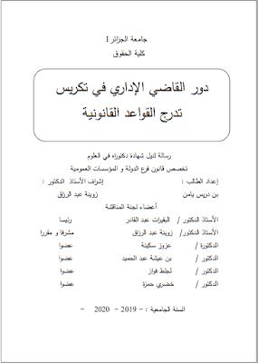 أطروحة دكتوراه: دور القاضي الإداري في تكريس تدرج القواعد القانونية PDF