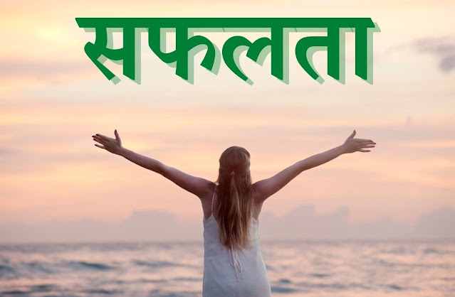 सफलता के सूत्र, जीवन में सफलता के सूत्र, राजनीति में सफलता के सूत्र, व्यापार में सफलता के सूत्र, सफलता के सूत्र बताइए, सफलता के सूत्र क्या है, नेटवर्क मार्केटिंग में सफलता के सूत्र, सफलता के सूत्र हिंदी, सफलता के सूत्र इन हिंदी, सफलता के सूत्र वीडियो,