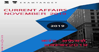 Current Affairs November 2019 in Hindi- करंट अफेयर्स नवम्बर 2019,Hindi - November 2019 Current Affair,साप्ताहिक करेंट अफेयर्स, Current Affairs November 2019,Current Affairs November 2019 ,Current Affairs of November 2019 , Free Exam Preparation,Current Affairs Of November 2019 with Latest Current affairs November 2019,November Current Affairs 2019,Current Affairs November 2019: PDF, Quizzes & Weekly PDF,Current Affairs November 2019 PDF,Current Affairs November 2019 PDF download, Current Affairs in Hindi  30 November 2019,30 नवम्बर 2019 कर्रेंट अफेयर्स के सबाल और जबाब,Current Affairs in Hindi ,Today's Important Current Affairs  November 2019 ,current affairs 2019 in hindi,current affairs 2019 in hindi,current affairs in hindi, current affairs 2019 in hindi pdf download free, daily current affairs in hindi pdf download 2019, up current affairs 2019 pdf, current affairs in hindi 2019 pdf, current affairs in hindi 2019 pdf download,Search Results Web results current affairs 2019 in hindi questions & Free pdf,Latest PDF Current Affairs 2019 PDF All Month in Hindi,Free Current Affairs PDF Download, Free Current Affairs,Current Affairs 2019 PDF Free Download,Weekly & Monthly Current Affairs,Weekly & Monthly Current Affairs PDF Download,Current Affairs PDF November 2019 and October 2019 download,Current Affairs in Hindi – 30 November 2019,30 नवम्बर 2019 कर्रेंट अफेयर्स,30 नवम्बर 2019 कर्रेंट अफेयर्स के सबाल और जबाब,Hindi - November 2019 Current Affairs,Current Affairs NOVEMBER 2019 in Hindi- करंट अफेयर्स अक्टूबर  2019,, current affairs NOVEMBER 2019, hindi current affairs, india current affairs, current affairs 2019, , latest affairs , latest current affairs, one liner question,one liner question in hindi, one liner current affairs in hindi, one liner current affairs,india g.k,current affairs in hindi ,current affairs NOVEMBER to december,current affairs NOVEMBER to december current affairs NOVEMBER to november, current affairs pdf, current affairs pdf download, current affairs pdf in hindi,current affairs in hindi pdf,current affairs in hindi pdf download free, india current affairs, india current affairs in hindi,latest news, latest news in hindi, latest news in hindi with image,up news,chhattisgardh news,punjab news in hindi, hariyana news,mp news, banglore news,hindustan news,hindustan latest news in hindi
