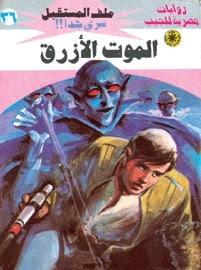 رواية الموت الأزرق من سلسلة ملف المستقبل