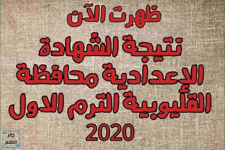 نتيجة الشهادة الاعدادية محافظة القليوبية الترم الاول بالاسم ورقم الجلوس 2020