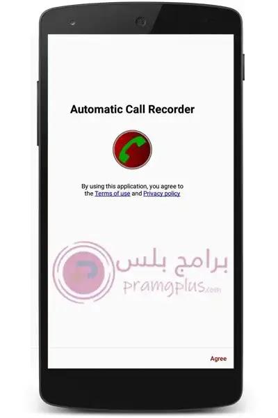 فتح برنامج مسجل المكالمات للموبايل