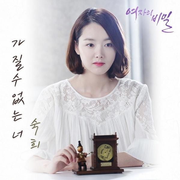 Suki - Womens Secret OST Part.8 - Korean Drama & Movie