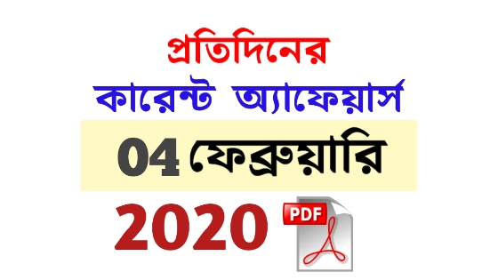 4th February Current Affairs in Bengali pdf